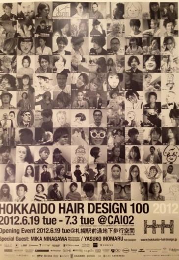 北海道ヘアーデザイナー100人展 2012