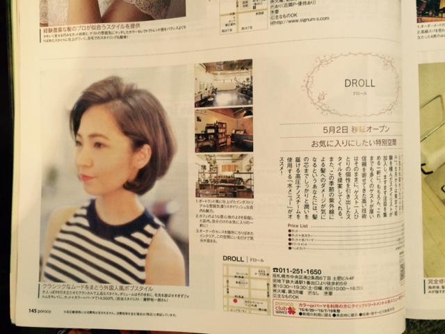 【DROLL掲載情報】poroco7月号